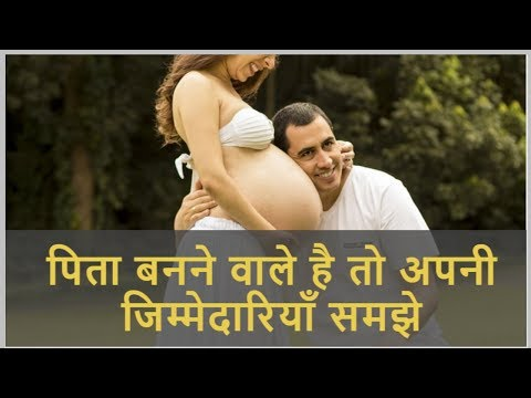 पिता बनने वाले है तो अपनी जिम्मेदारियाँ समझे/tips for good father/tips for good parenting