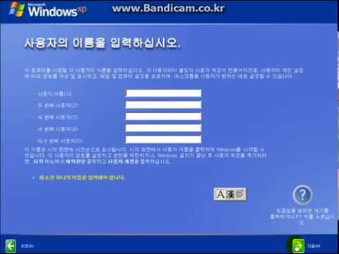 Windows XP Professional Setup Korean PowerPoint (Part 3/3)