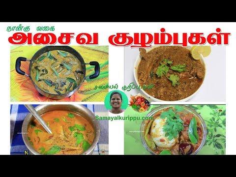 அசைவ குழம்பு வகைகள் | Asaiva Kuzhambu Vagaigal | Non-Veg Kuzhambu Varieties