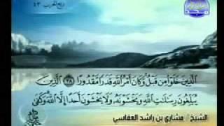 سورة الاحزاب كاملة الشيخ مشاري العفاسي