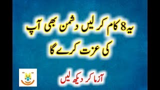 8 Things Increase Your Respect In Heart Of Your Enemy | 8 Cheezain Aap Ki Izzat Badhati Hain