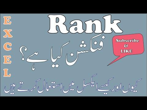 Microsoft Excel Tutorial: Rank Formula in Excel in Urdu - Learn Advance Rank Function in Hindi