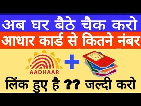 लो ऐसे करो Check Aadhaar Card से कितने SIM चालू है ? | Check Mobile Number Linked To Aadhaar Card ID
