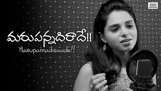 Marupannadi Raade - Telugu Album Song | Yamini Ghantasala | Ajay Mohan Arasada | V.N.V.Ramesh