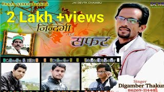 New latest kullvi phari video 2018 zindagi ka safar singer by Digamber thakur music by noven joshi