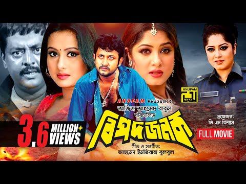 Xxx Mp4 Bipodjonok বিপদজনক Amin Khan Mousumi Purnima Amp Dipjol Bangla Full Movie 3gp Sex