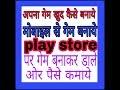 अपने मोबाइल से गेम कैसे बनाते है। मोबाइल से गेम बनाकर कमाए लाखो रुपये । mobile se game kese bnate h