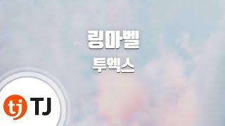 [TJ노래방] 링마벨 - 투엑스(Two X) / TJ Karaoke