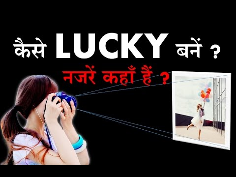 How to be LUCKY ? / Hindi Motivational Video