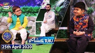 Shan-e-Iftar | Roza Kushai | Ahmad Shah | 25th April 2020