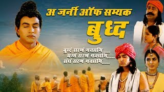 A Journye Of Samyak Buddha Biographical Hindi Full Movie NH Studioz