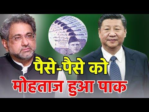 कंगाल हुआ Pakistan, Economy को संभालने के लिए China से मांगी मदद
