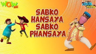 Sabko Hansaya Sabko Phansaya -Chacha Bhatija- 3D Animation Cartoon for Kids - As seen on Hungama TV