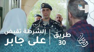 مسلسل طريق - حلقة 30 - الشرطة تحضر جابر من بيت أمه