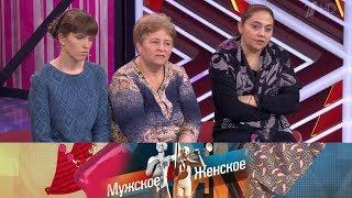Табор уходит? Мужское / Женское. Выпуск от 18.02.2020