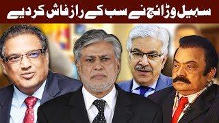 Sohail Waraich disclose the secrets of all politicians