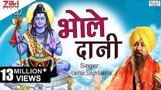 भोले दानी   Bhole Daani   Lakhbir Singh Lakkha   Shiv Ji Bhajan   Bholenath Bhajan