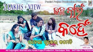 Kichi Nai  Kahen // First New Sambalpuri Tukel Comedy // PP Production