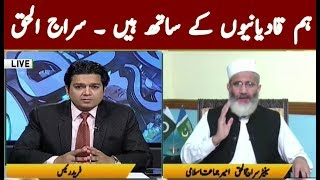 Exclusive interview of Siraj-ul-Haq \ Jamhoor | Neo News