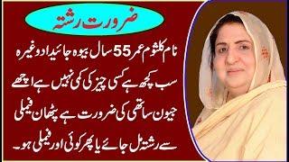 Zarurat rishta Name Kausar age 55 Years Old Widow women Marriage