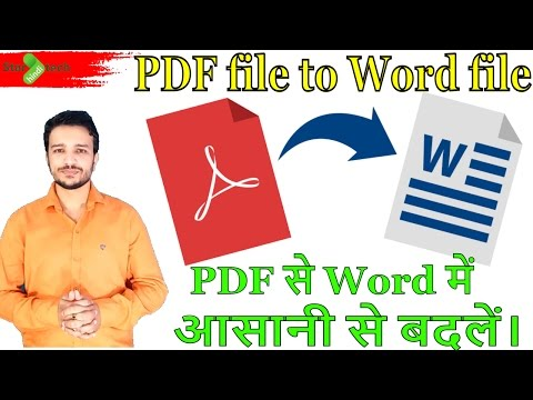 How to convert PDF to Word without software?PDF file ko word me kaise change kare?