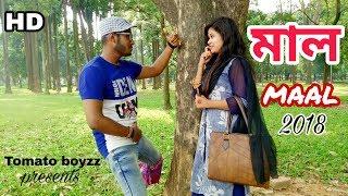 মাল। Bangla Funny Video MAAL। Bangla New Funny Video.Tomato boyzz