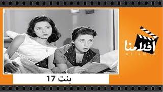 الفيلم العربي - بنت 17 - بطولة زبيدة ثروت واحمد رمزى وصلاح ذو الفقار