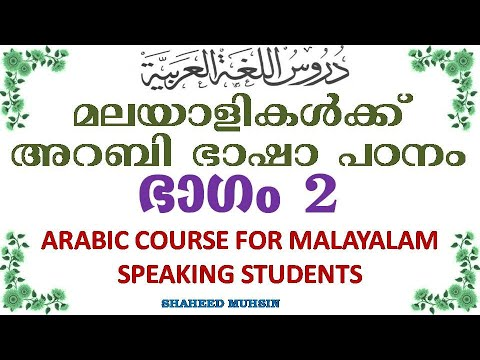 ARABIC LEARNING IN MALAYALAM PART 2 (BY SHAHEED MUHSIN)