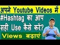 How to use #Hashtags On Youtube Properly | Increase Views On Youtube Videos