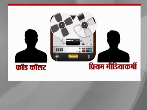 'Full Call recording' of 'fraud banker', exposed the gang across the country