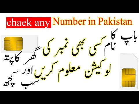 how to find current location of any mobile number, how to check ufone number location