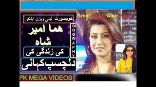 HUMA AMIR SHAH TV HOST MODEL KI MAKAML LIFE STORY 2018