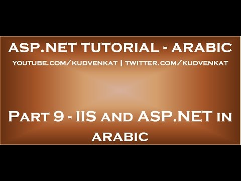 IIS   Internet Information Services and ASP NET in arabic