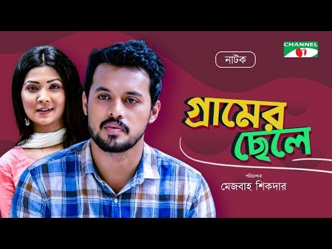 Xxx Mp4 Gramer Chele গ্রামের ছেলে Bangla Natok 2019 Irfan Sajjad Shahanaz Maya Channel I TV 3gp Sex