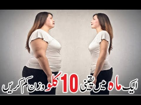 How to Lose 10 KG Weight in ONE month