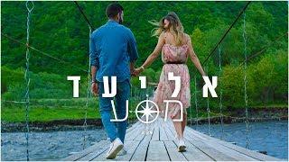 אליעד - מסע | Eliad - Journey