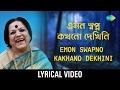 Emon Swapno Kakhono Dekhini Lyrical এমন স্বপ্ন কখনো দেখিনি Haimanti Sukla mp3