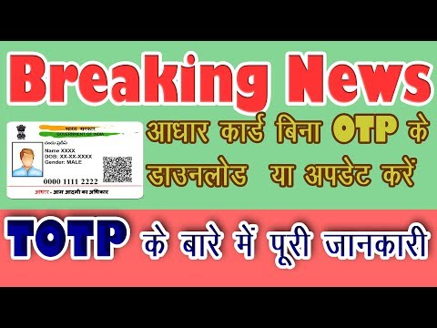 how to update aadhar card online without otp ! update aadhar card mobile number online ! Techzinfo !