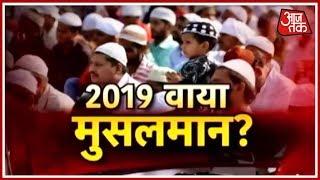 क्या मुसलमान बहाना है और हिन्दू वोटबैंक निशाना है ? Anjana Om Kashyap के साथ Halla Bol