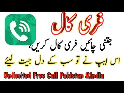 New Free Call App now Unlimited Free Call Pakistan and India.