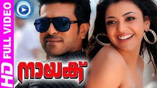Naayak | Malayalam Full Movie 2013 | Malayalam Full Movie New Releases [HD]