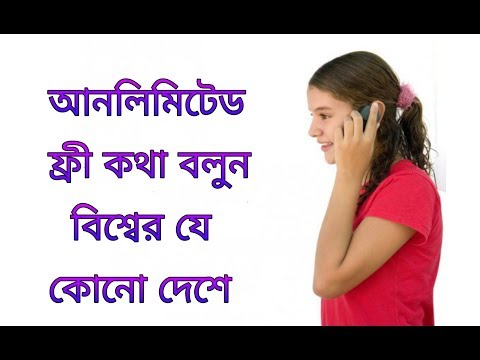 Unlimited free call all over the world. Android apps bangla.