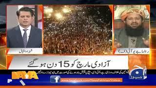 Naya Pakistan | 10th November 2019 | Part 2
