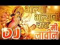 Bhalya Bhalychi Vast Mi Lavli || Dj song || ambabai dj songs