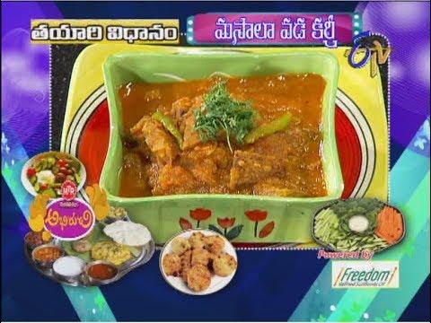 Abhiruchi - Masala Vada Curry  - మసాలా వడ కర్రీ