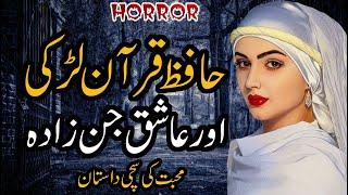 Hafiz e Quran Larki Aur Aashiq Jinzada || Horror Story || Ek Sachi Kahani || Kahani in Hindi & Urdu