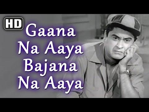 Gaana Na Aaya Bajana Na Aaya (HD) - Miss Mary (1957) - Kishore Kumar - 50s Popular Songs