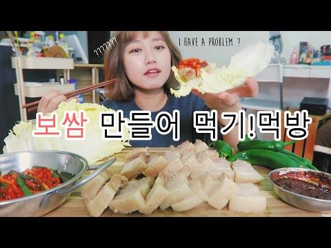 Korean Pork-Wraps (aka BOSSAM) [보쌈] Cooking/Mukbang   KEEMI