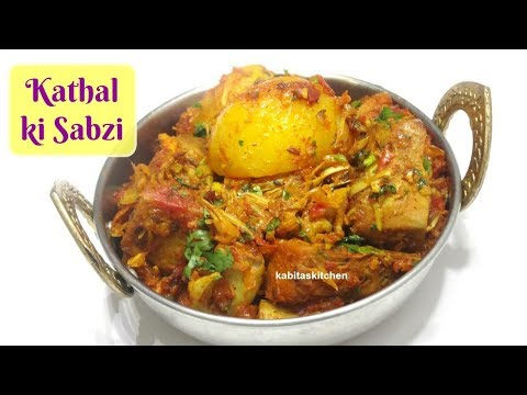 कटहल की मसालेदार सब्ज़ी | Jackfruit Curry recipe I Kathal ki Sabzi | Kabitaskitchen