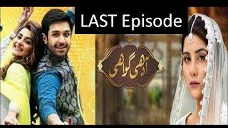 Adhi Gawahi Last Episode ---------- Daily Bites